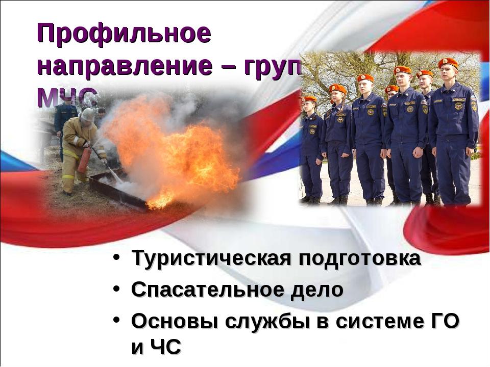 Профильное направление – группа МЧС Туристическая подготовка Спасательное дел...