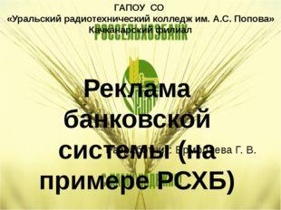 Реклама банковской системы (на примере РСХБ) Разработчик: Ермолаева Г. В. ГАП