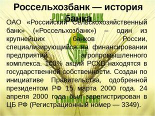 Россельхозбанк — история банка ОАО «Российский Сельскохозяйственный банк» («Р