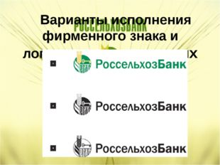 Варианты исполнения фирменного знака и логотипа при различных видах печати