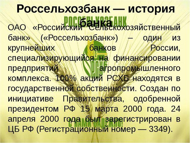 Россельхозбанк — история банка ОАО «Российский Сельскохозяйственный банк» («Р...
