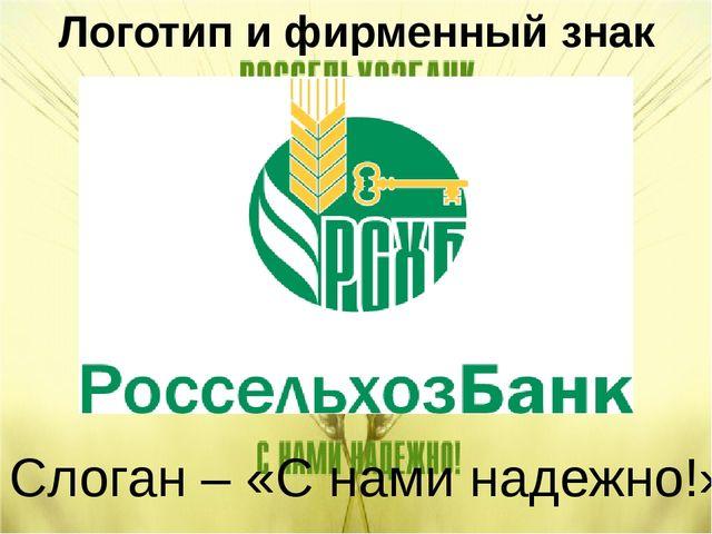 Логотип и фирменный знак Слоган – «С нами надежно!»