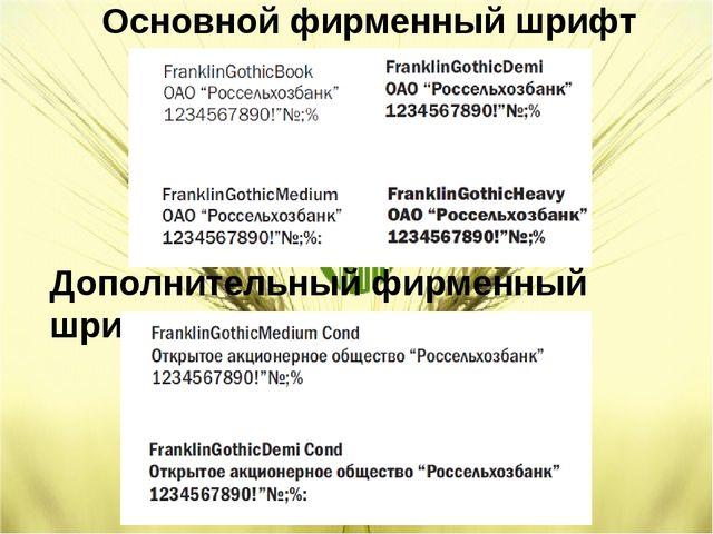 Основной фирменный шрифт Дополнительный фирменный шрифт