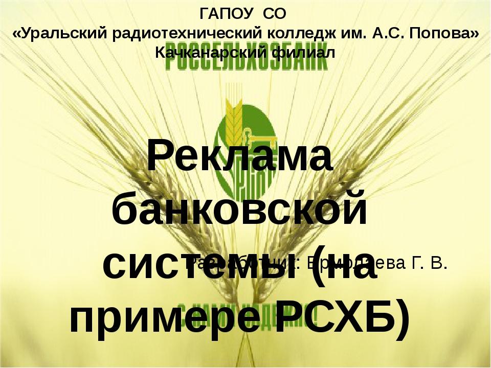 Реклама банковской системы (на примере РСХБ) Разработчик: Ермолаева Г. В. ГАП...