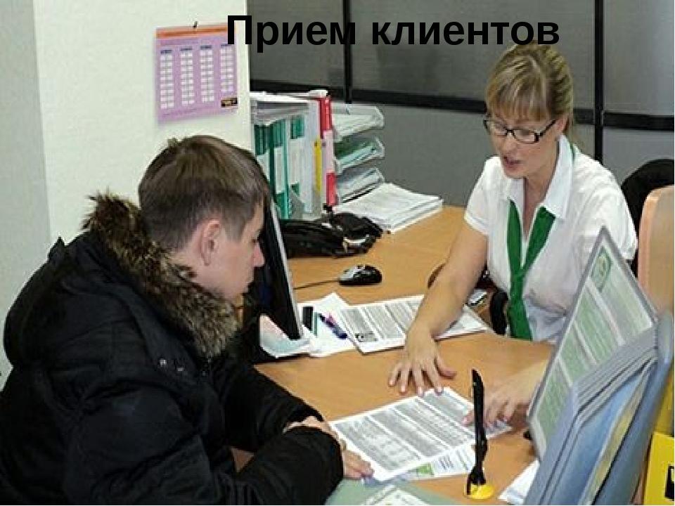 Прием клиентов