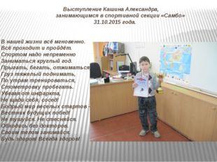 Выступление Кашина Александра, занимающимся в спортивной секции «Самбо» 31.1