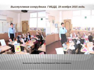 Выступление сотрудника ГИБДД. 19 ноября 2015 года. Выступление сотрудника ГИБ