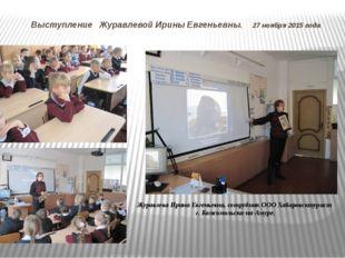 Выступление Журавлевой Ирины Евгеньевны. 27 ноября 2015 года Журавлева Ирина