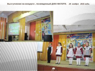 Выступление на концерте , посвященный ДНЮ МАТЕРИ. 28 ноября 2015 года.