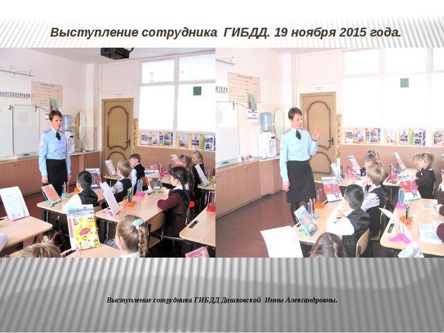 Выступление сотрудника ГИБДД. 19 ноября 2015 года. Выступление сотрудника ГИБ...