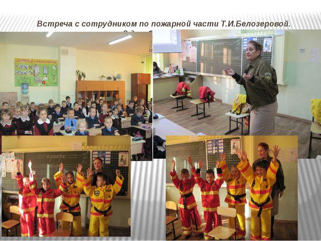 Встреча с сотрудником по пожарной части Т.И.Белозеровой. 8 декабря 2015 года.