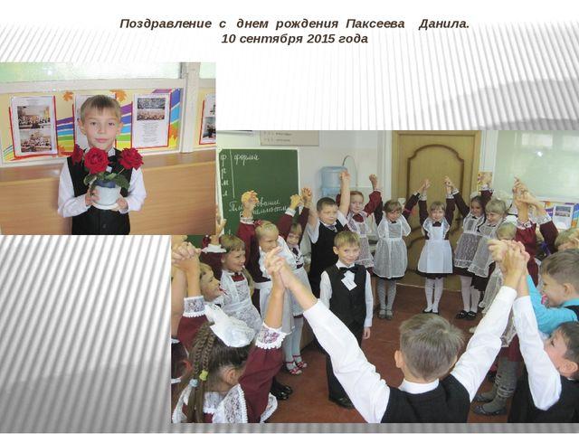 Поздравление с днем рождения Паксеева Данила. 10 сентября 2015 года