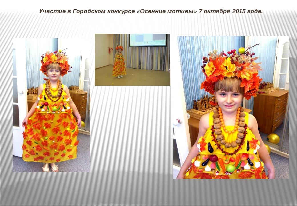 Участие в Городском конкурсе «Осенние мотивы» 7 октября 2015 года.