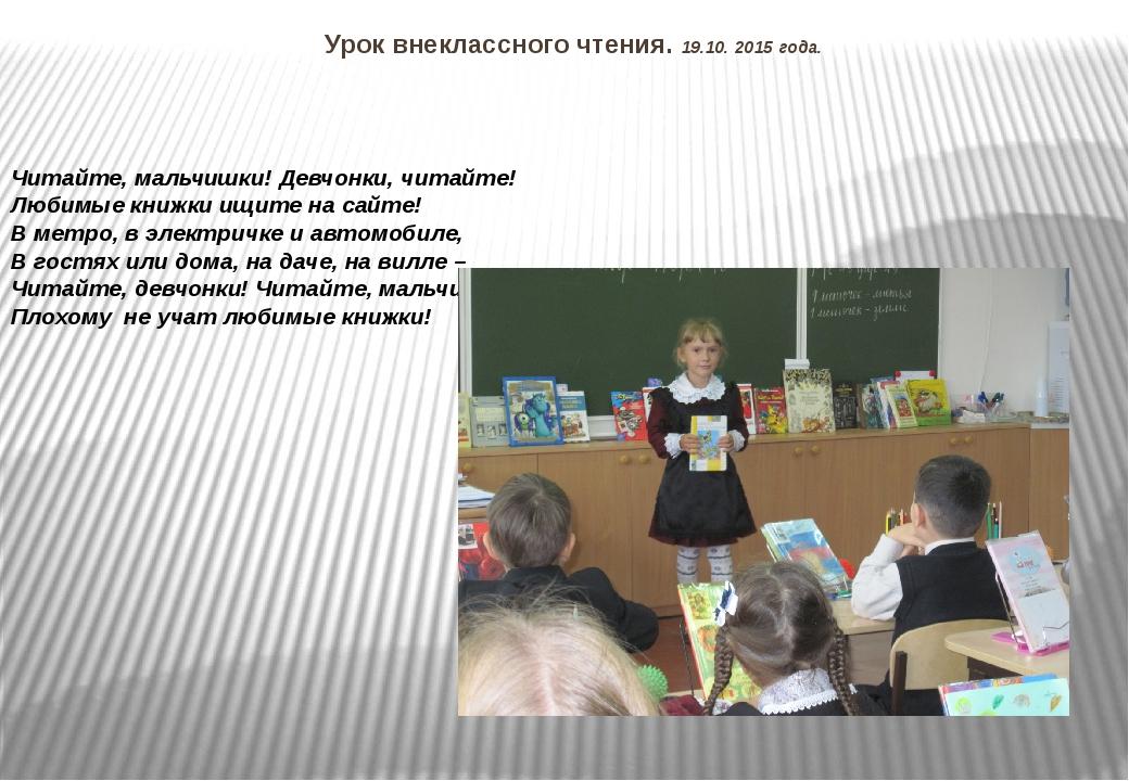Урок внеклассного чтения. 19.10. 2015 года. Читайте, мальчишки! Девчонки, чит...
