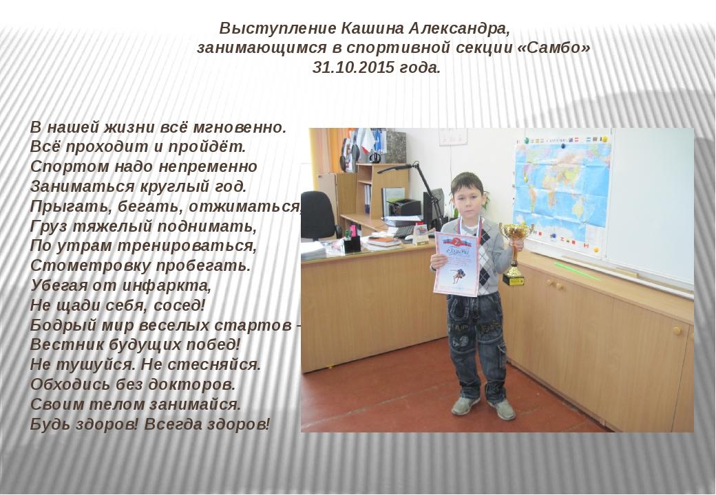 Выступление Кашина Александра, занимающимся в спортивной секции «Самбо» 31.1...