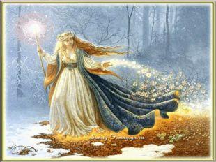 Привітанням журавля Я пробуджую поля, Наповняю ручаї Та заквітчую гаї. Кожен