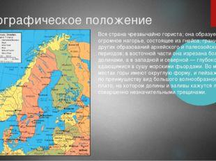 Географическое положение Вся страна чрезвычайно гориста; она образует огромно