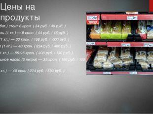 Цены на продукты Хлеб (1 бат.) стоит 6 крон. ( 34 руб. / 40 руб. ) Картофель