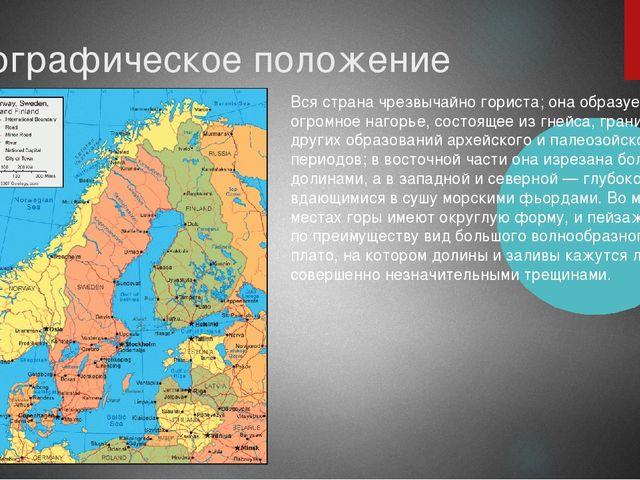 Географическое положение Вся страна чрезвычайно гориста; она образует огромно...