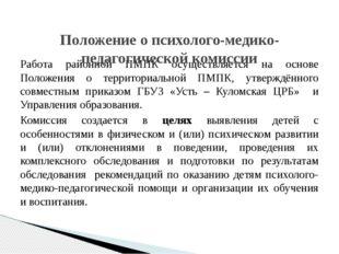 Работа районной ПМПК осуществляется на основе Положения о территориальной ПМП