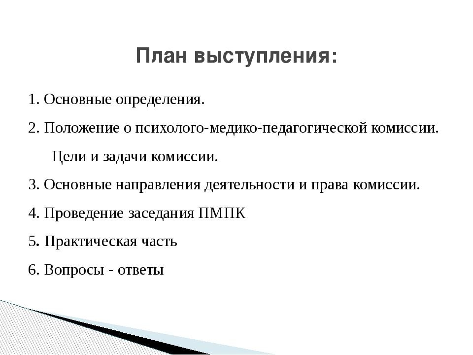 1. Основные определения. 2. Положение о психолого-медико-педагогической комис...