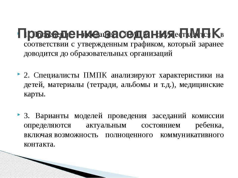 1.Проведение заседания ПМПК осуществляется в соответствии с утвержденным гра...
