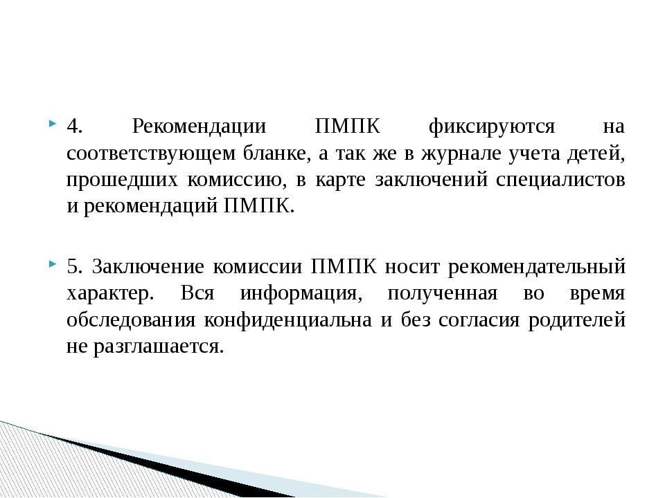 4. Рекомендации ПМПК фиксируются на соответствующем бланке, а так же в журнал...