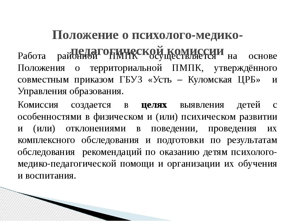 Работа районной ПМПК осуществляется на основе Положения о территориальной ПМП...