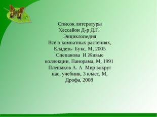 Список литературы Хессайон Д-р Д.Г. Энциклопедия Всё о комнатных растениях, К