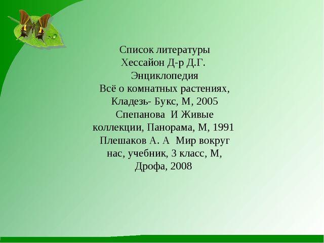 Список литературы Хессайон Д-р Д.Г. Энциклопедия Всё о комнатных растениях, К...