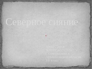 Азова Дарья МБОУ «СОШ №22» г. Северодвинск Архангельской области 3 Б класс Се
