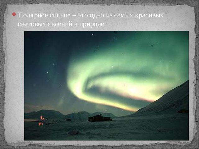 Полярное сияние – это одно из самых красивых световых явлений в природе