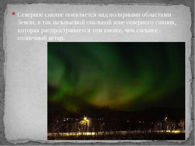 Северное сияние появляется над полярными областями Земли, в так называемой ов...