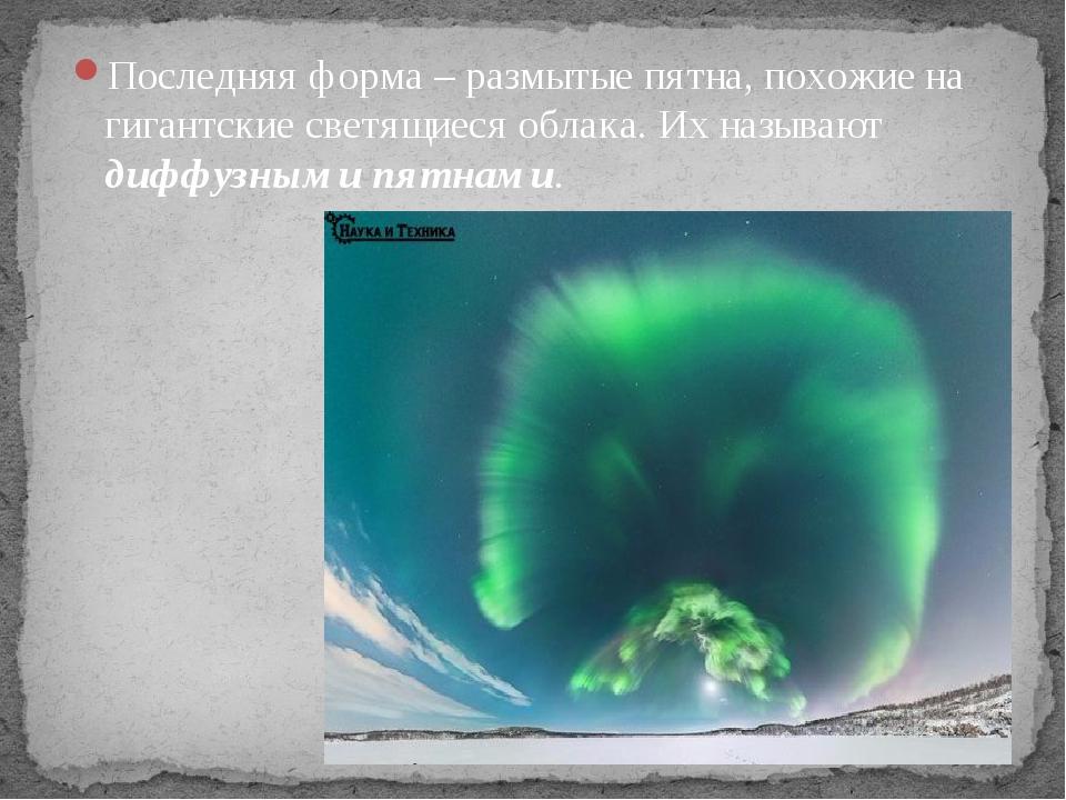 Последняя форма – размытые пятна, похожие на гигантские светящиеся облака. Их...