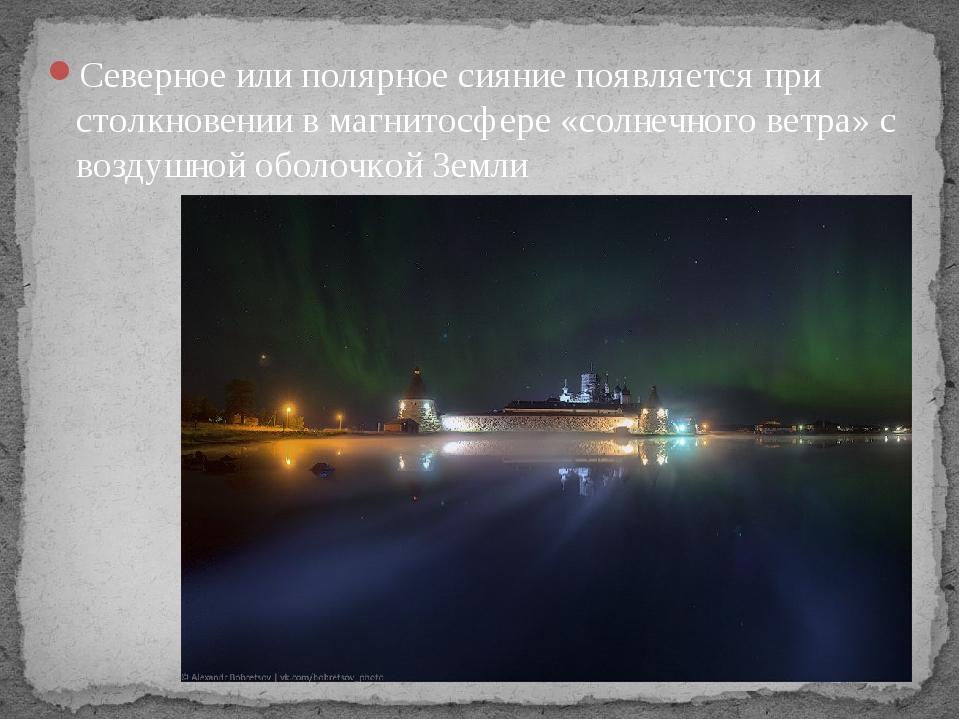 Северное или полярное сияние появляется при столкновении в магнитосфере «солн...