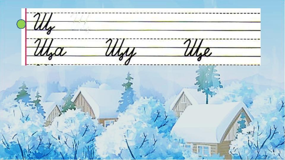 © InfoUrok.ru Жи, ши пишите с буквой И Ча, ща пишите с буквой А Чу, щу пишите...