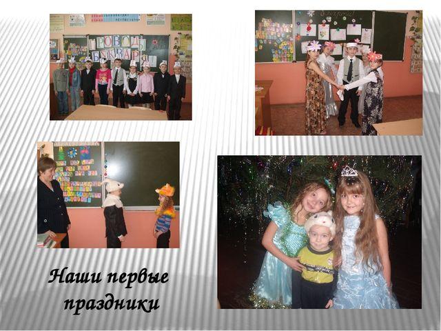 Наши первые праздники