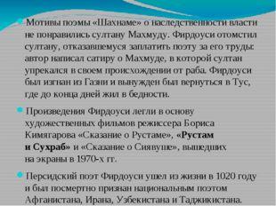 Мотивы поэмы «Шахнаме» онаследственности власти непонравились султану Махму