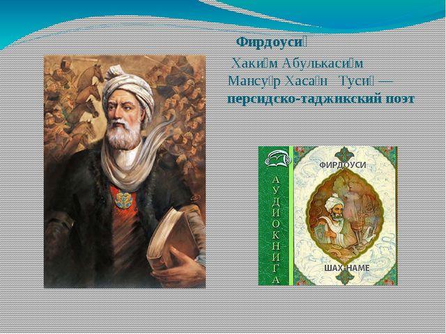 Фирдоуси́ Хаки́м Абулькаси́м Мансу́р Хаса́н Туси́ — персидско-таджикский...