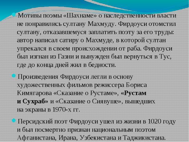 Мотивы поэмы «Шахнаме» онаследственности власти непонравились султану Махму...