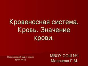Кровеносная система. Кровь. Значение крови. МБОУ СОШ №1 Молочева Г.М. Окружаю