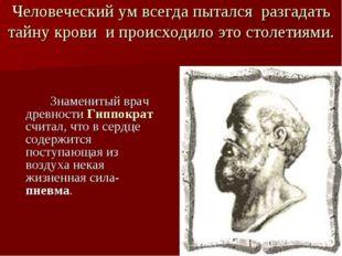 Человеческий ум всегда пытался разгадать тайну крови и происходило это столет