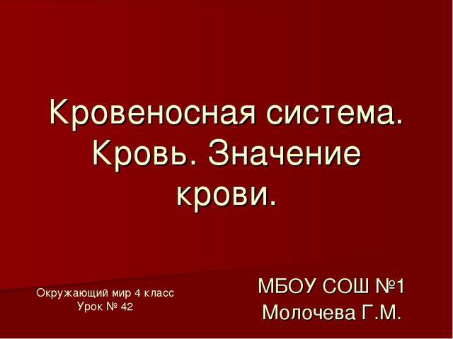 Кровеносная система. Кровь. Значение крови. МБОУ СОШ №1 Молочева Г.М. Окружаю...