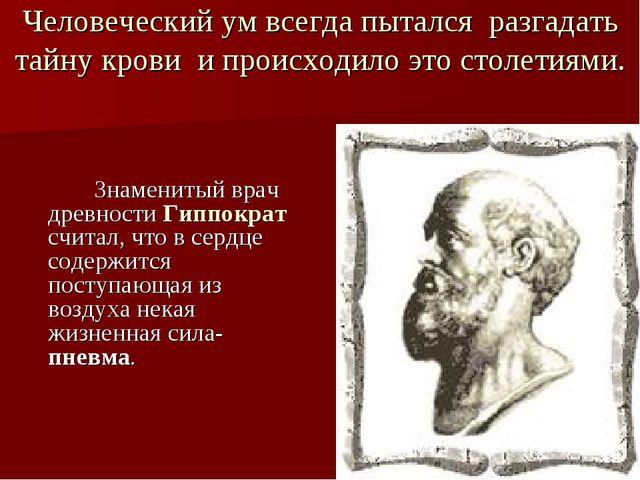 Человеческий ум всегда пытался разгадать тайну крови и происходило это столет...