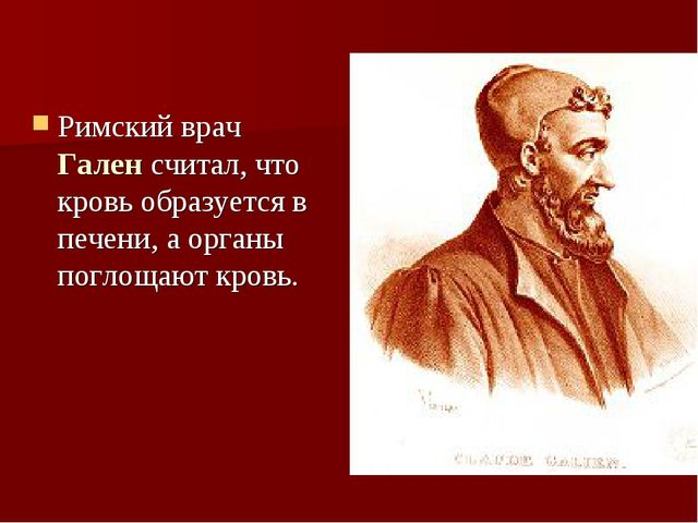 Римский врач Гален считал, что кровь образуется в печени, а органы поглощают...