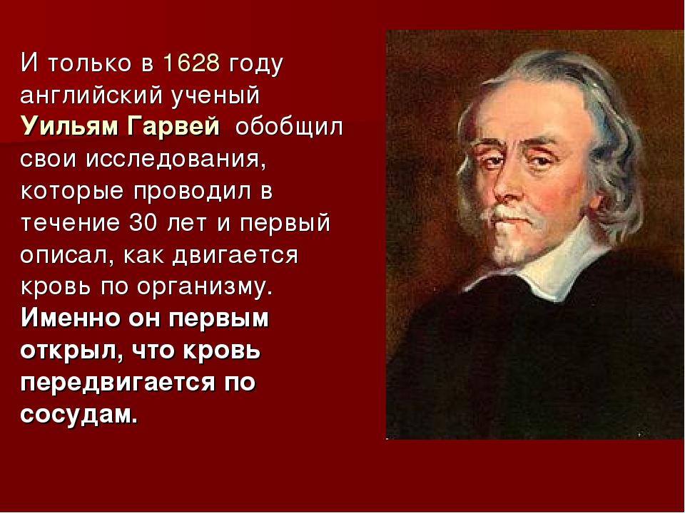 И только в 1628 году английский ученый Уильям Гарвей обобщил свои исследовани...