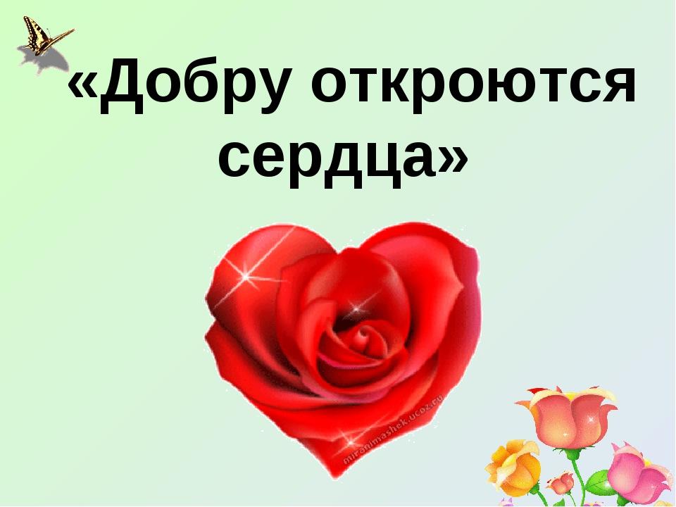 «Добру откроются сердца»