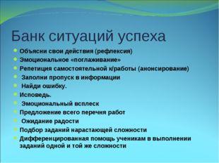 Банк ситуаций успеха Объясни свои действия (рефлексия) Эмоциональное «поглажи