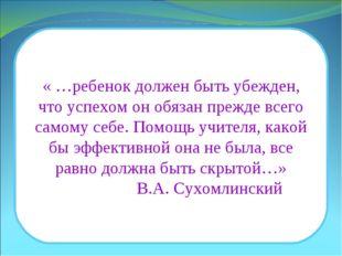 « …ребенок должен быть убежден, что успехом он обязан прежде всего самому себ