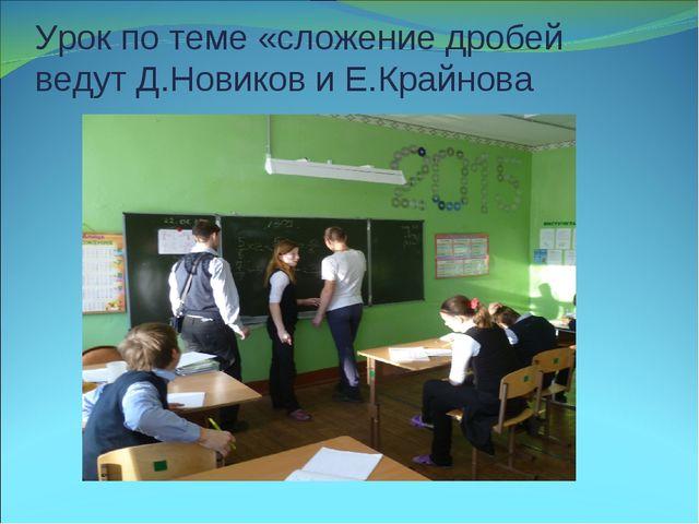 Урок по теме «сложение дробей ведут Д.Новиков и Е.Крайнова